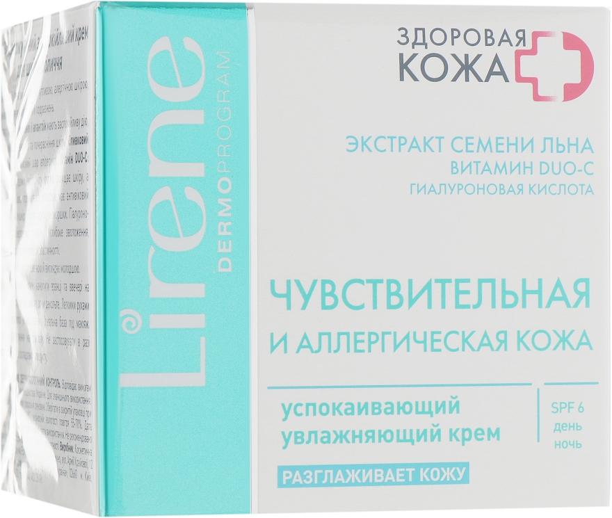 Увлажняющий крем для кожи, успокаивающий раздражения - Lirene Sensitive and Allergic Skin Soothing Moisturizing Cream SPF 5
