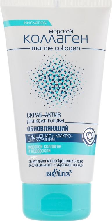 """Скраб-актив для кожи головы обновляющий """"Очищение и микроциркуляция"""" - Bielita Marine Collagen Scrub"""