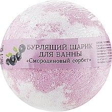 """Духи, Парфюмерия, косметика Бурлящий шарик для ванны """"Смородиновый сорбет"""" - Le Cafe de Beaute Bubble Ball Bath"""