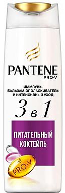 """Шампунь, бальзам-ополаскиватель и интенсивный уход 3в1 """"Питательный коктейль"""" - Pantene Pro-V 3in1"""