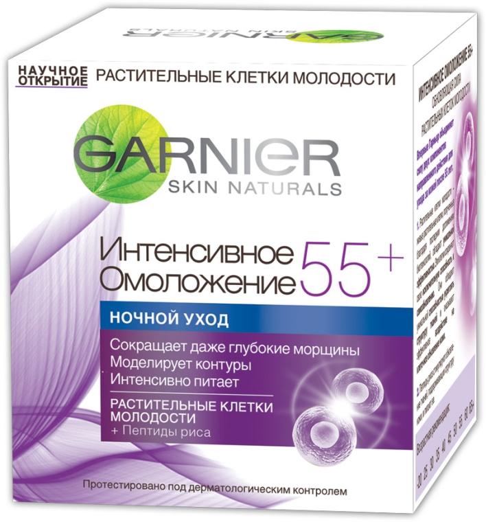 Ночной крем для лица - Garnier Skin Naturals Интенсивное Омоложение 55+