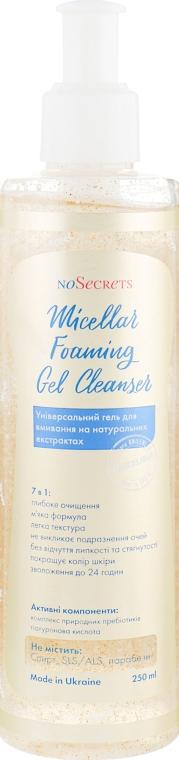 Универсальный гель для умывания на натуральных экстрактах 7 в 1 - FCIQ Косметика с интеллектом NoSecrets Micellar Foaming Gel Cleanser