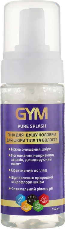 Пена для душа мужская для тела и волос - GYM Pure Splash Foam