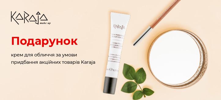 Крем для обличчя у подарунок, за умови придбання акційних товарів Karaja