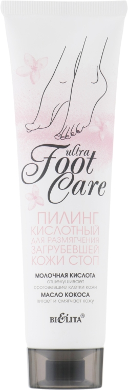 Пилинг кислотный для размягчения загрубевшей кожи стоп - Bielita Ultra Foot Care