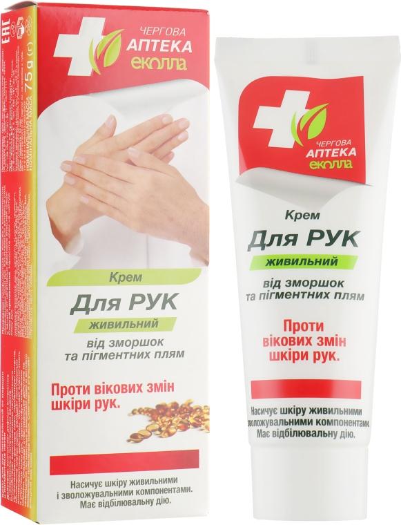Крем для рук питательный от морщин и пигментных пятен - Биокон Дежурная Аптека Эколла