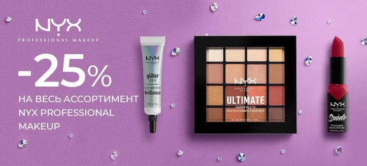 Скидка 25% на весь ассортимент NYX Professional Makeup. Цены на сайте указаны с учетом скидки