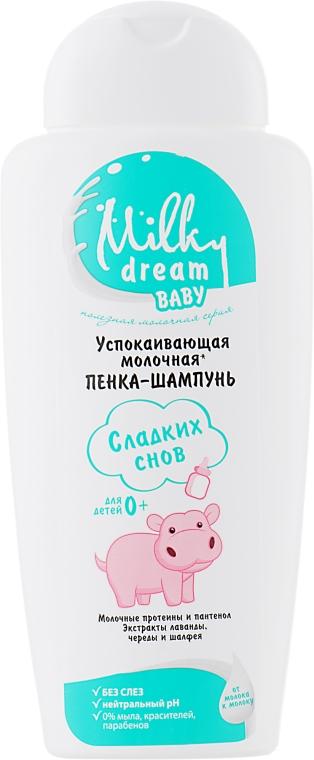 """Пенка-шампунь """"Сладких снов"""" - Milky Dream Baby"""