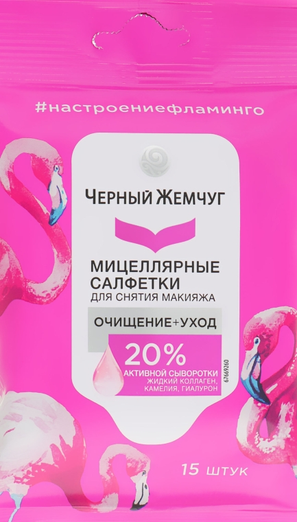 Мицеллярные салфетки для снятия макияжа 15 шт, розовые - Черный Жемчуг