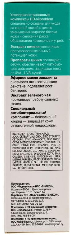 Увлажняющий матирующий крем - Hirudo Derm Oil Control Ultra — фото N6