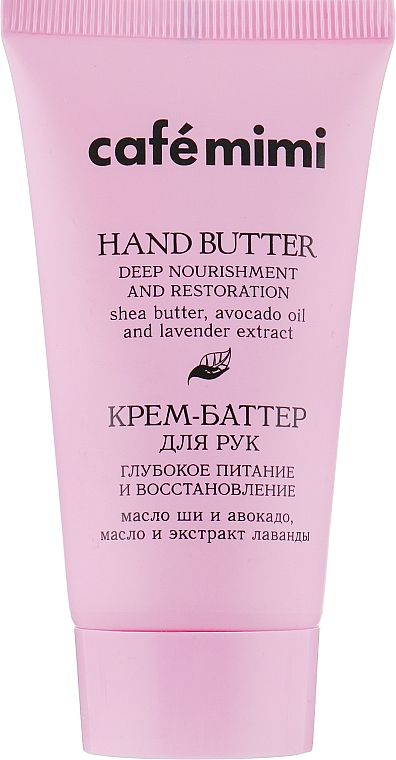 """Крем-масло для рук """"Глубокое питание и восстановление"""" - Cafe Mimi Hand Butter Cream"""