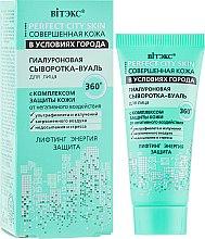 Парфумерія, косметика Гіалуронова сироватка-вуаль для обличчя - Витэкс Perfect Citi Skin