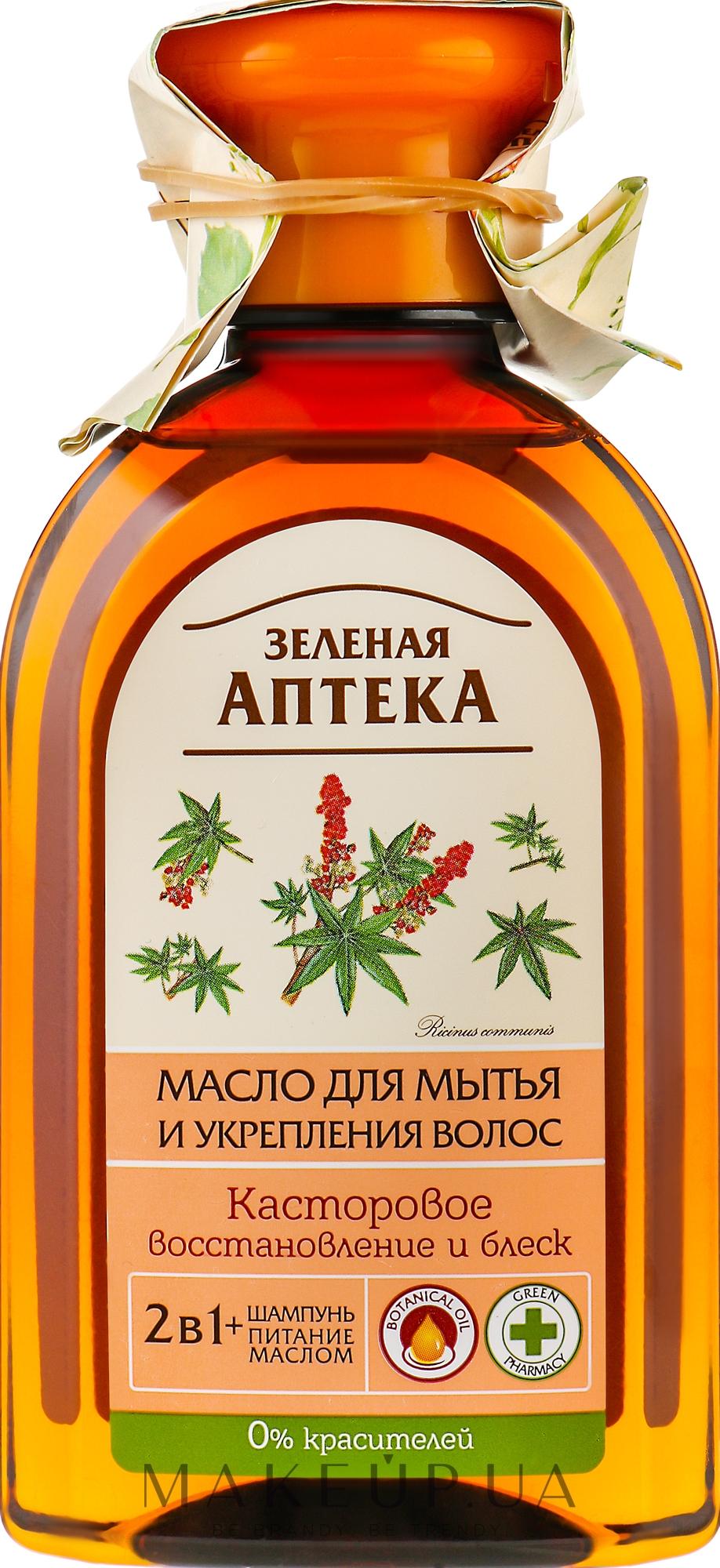 Масло рицинове для миття і зміцнення волосся - Зеленая Аптека — фото 250ml