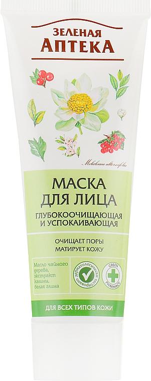 """Маска для лица """"Глубокоочищающая и успокаивающая"""" - Зеленая Аптека"""