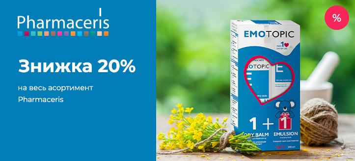 Знижка 20% на весь асортимент Pharmaceris. Ціни на сайті вказані з урахуванням знижки
