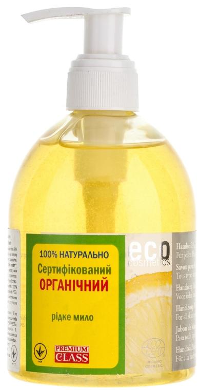 Еко мило з маслом лимона - Eco Cosmetics Eco Hand Soap With Lemon  — фото N1
