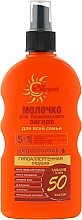 Духи, Парфюмерия, косметика Молочко для безопасного загара SPF 50 - Мой Каприз
