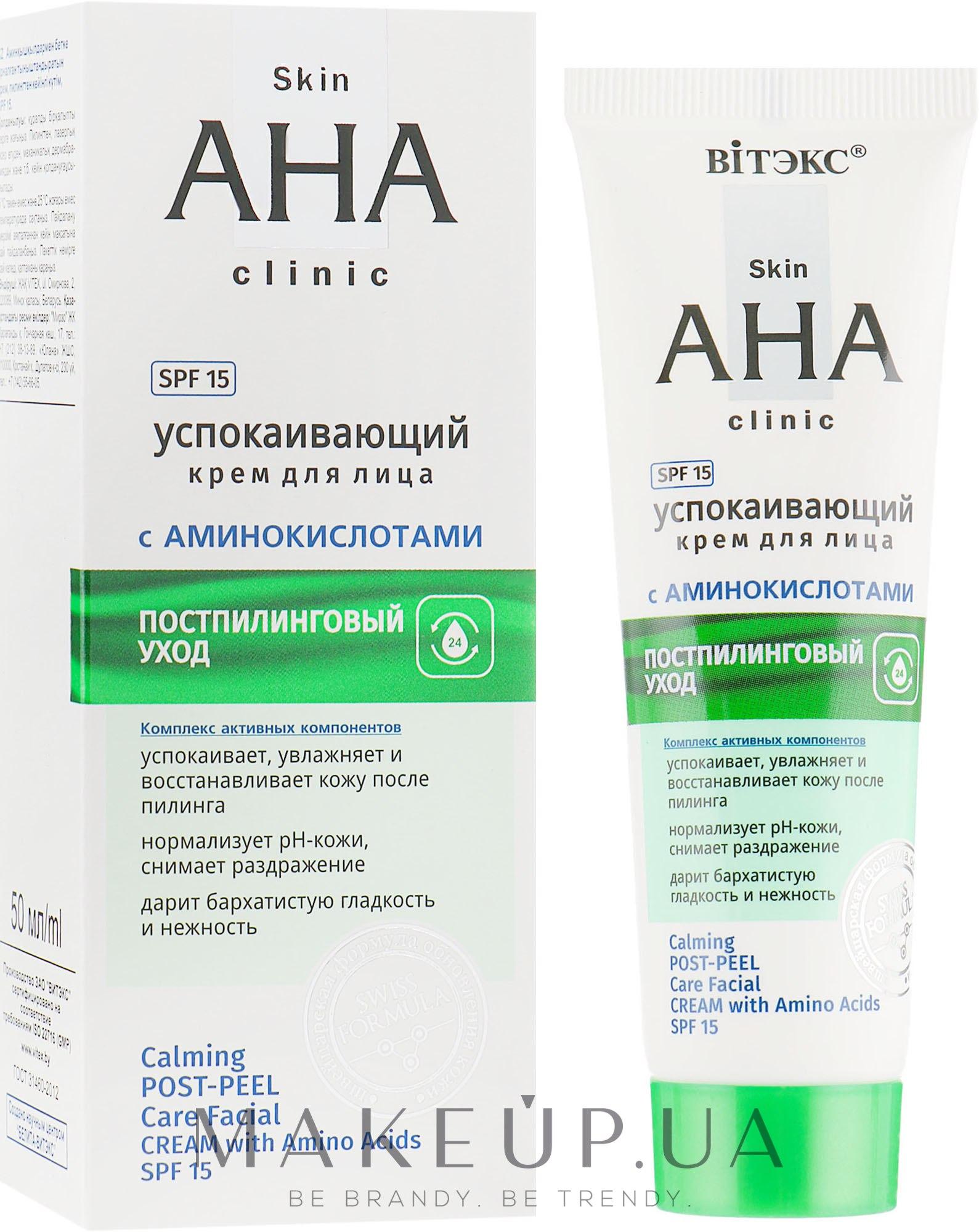 Успокаивающий крем для лица с аминокислотами - Витэкс Skin AHA Clinic Calming Post-Peel Care Facial Cream — фото 50ml