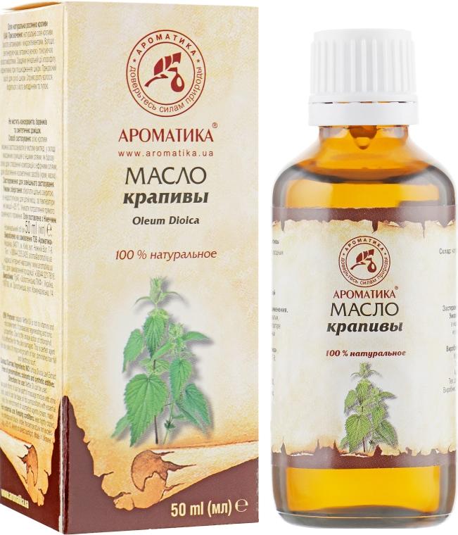 Косметическое масло крапивы - Ароматика