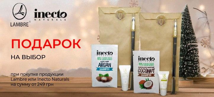 При покупке продукции Lambre или Inecto Naturals на сумму от 249 грн получите подарок на выбор