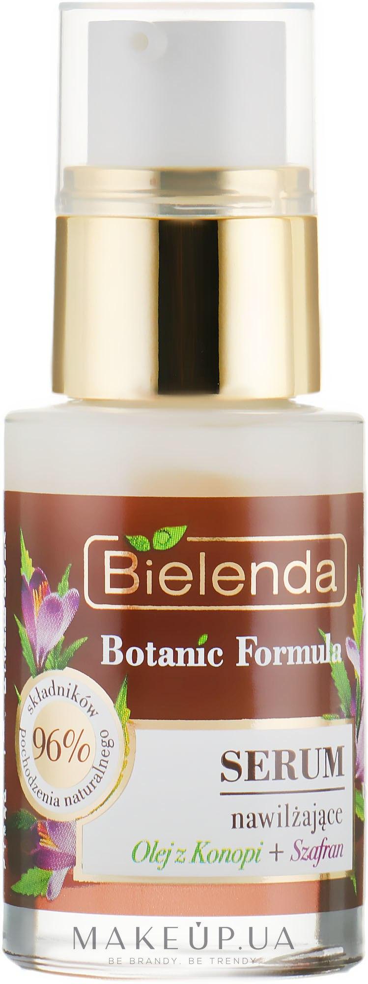 """Увлажняющая сыворотка для лица """"Масло Конопли + Шафран"""" - Bielenda Botanic Formula — фото 15ml"""