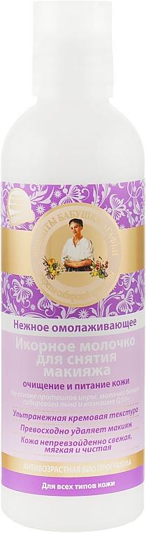 """Молочко икорное для снятия макияжа """"Омолаживающее"""" - Рецепты бабушки Агафьи"""
