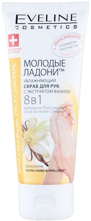 Скраб для рук увлажняющий с экстрактом ванили 8в1 - Eveline Cosmetics Therapy