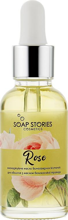 Масло виноградных косточек с маслом розы - Мильні історії