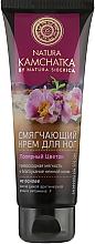 """Духи, Парфюмерия, косметика Смягчающий крем для ног """"Полярный Цветок"""" - Natura Siberica Natura Kamchatka Feet Cream"""