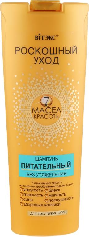 Шампунь питательный для всех типов волос - Витэкс Роскошное питание 7 Масел красоты