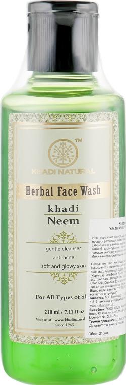 """Аюрведический гель для умывания """"Ним"""" - Khadi Natural Neem Face Wash"""