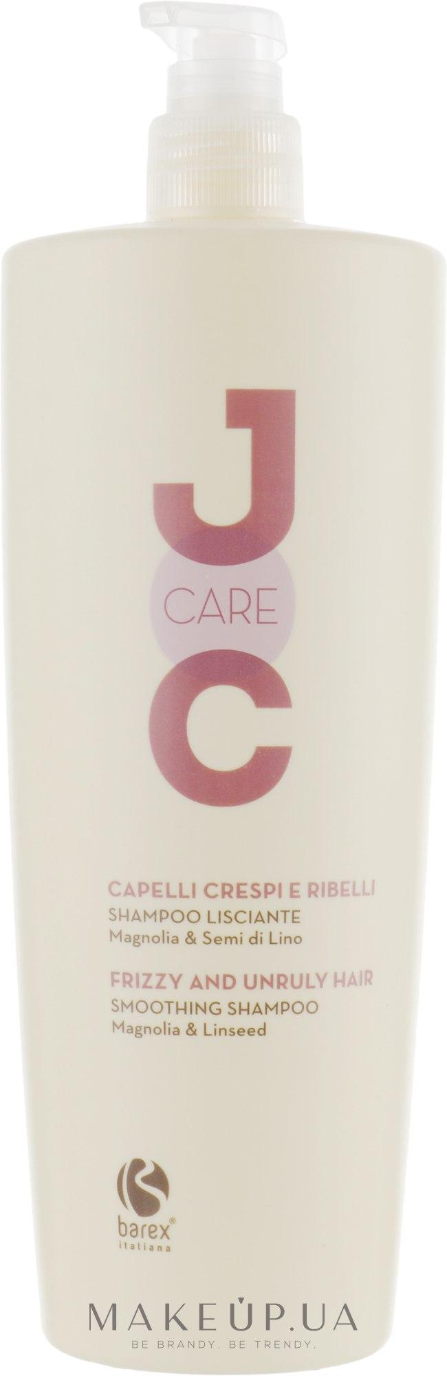 Шампунь разглаживающий для непослушных волос - Barex Italiana Joc Care Smoothing Shampoo — фото 1000ml