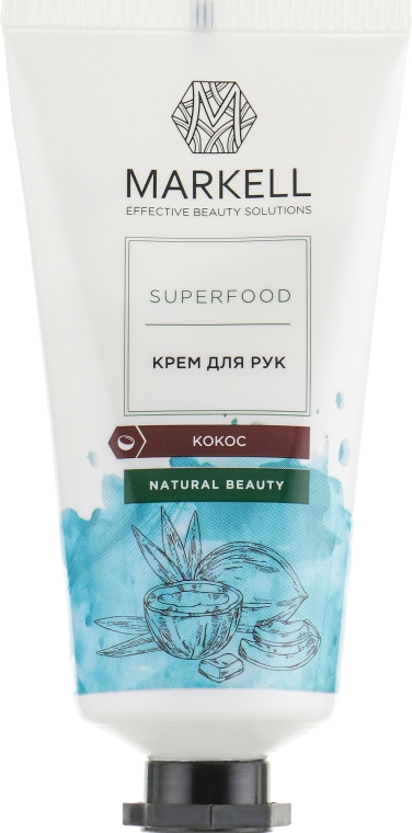 "Крем для рук ""Кокос"" - Markell Cosmetics Superfood"