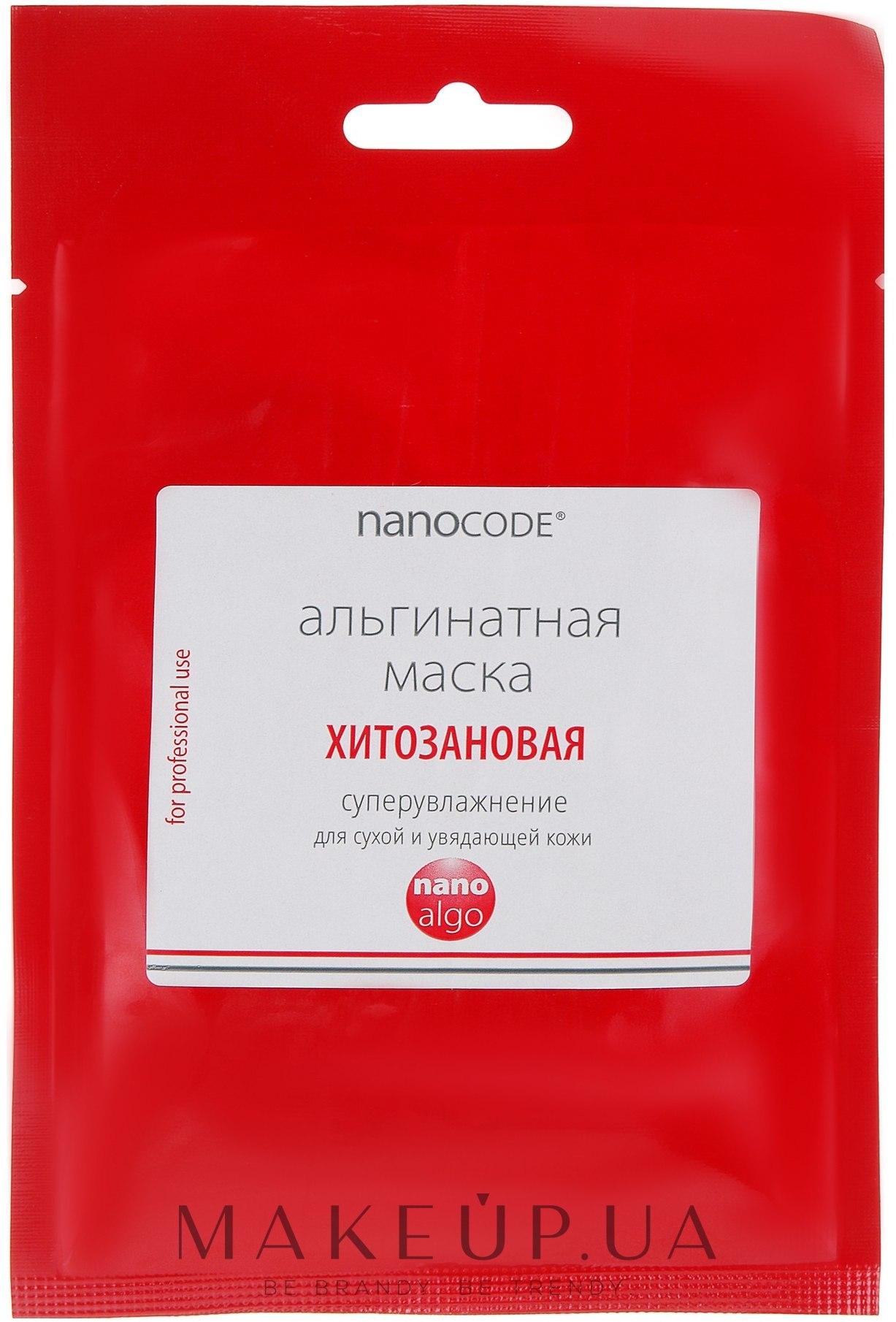 """Альгинатная маска """"Хитозановая"""" - NanoCode Algo Masque — фото 25g"""