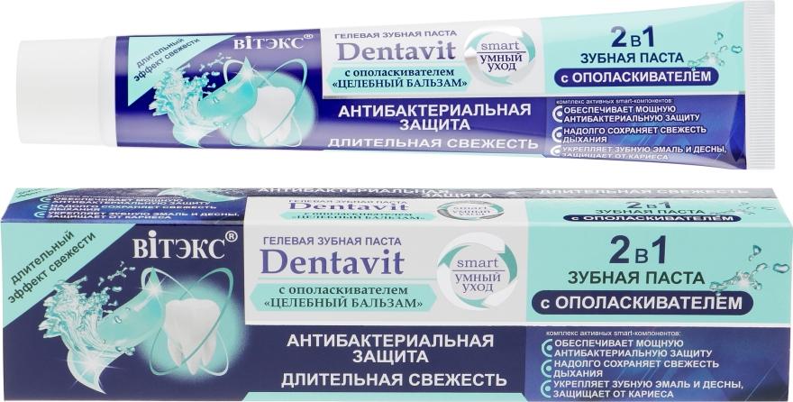 """Гелевая зубная паста с ополаскивателем """"Целебный бальзам"""" - Витэкс Dentavit"""