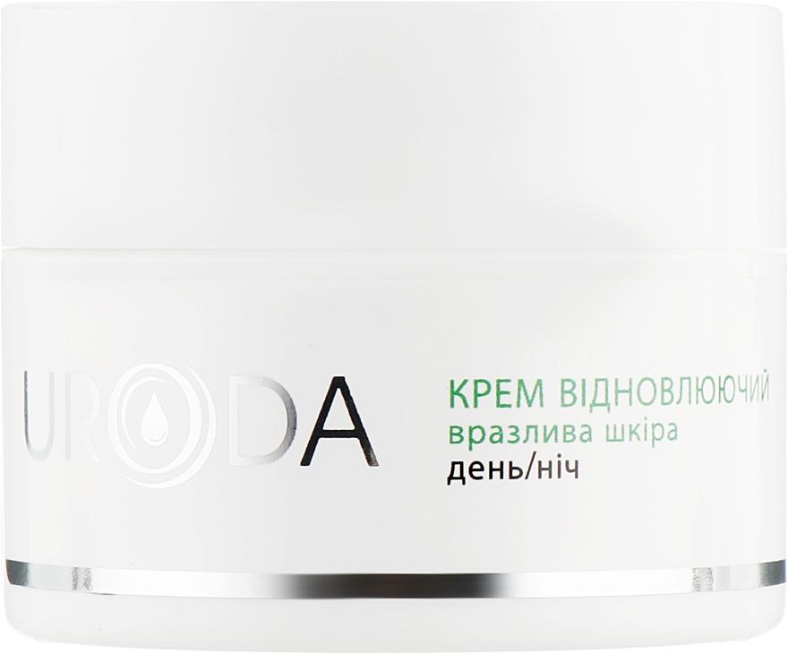 Крем восстанавливающий для чувствительной кожи - Uroda Regenerating Face Cream For Sensitive Skin