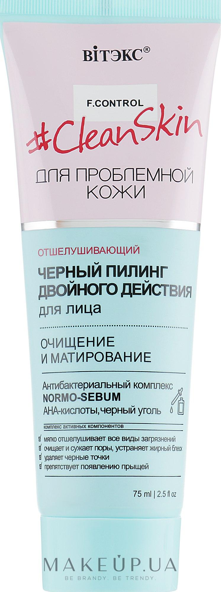 """Черный пилинг для лица двойного действия """"Очищение и матирование"""" - Витэкс Clean Skin — фото 75ml"""