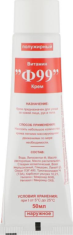 """Крем полужирный """"Витамин F99"""" - РеалКосметикс"""
