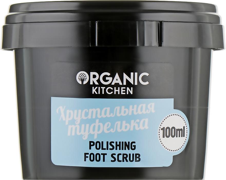 "Полирующий скраб для ног ""Хрустальная туфелька"" - Organic Shop Organic Kitchen Polishing Foot Scrub"