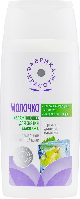 """Молочко для снятия макияжа """"Увлажняющее"""" - Фабрика красоты"""