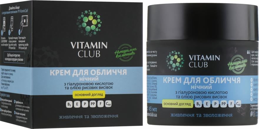 Крем для лица ночной с гиалуроновой кислотой и маслом рисовых отрубей - VitaminClub