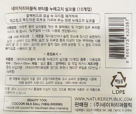 Коконы шелкопряда для очищения кожи - Nature Republic Beauty Tool Cocoon Silk Ball — фото N3