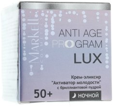 Духи, Парфюмерия, косметика Крем-еліксир - Markell Cosmetics Anti Age Program Lux Cream