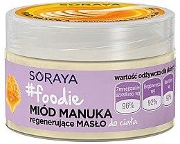 Духи, Парфюмерия, косметика Регенерирующее масло для тела - Soraya Foodie Honey