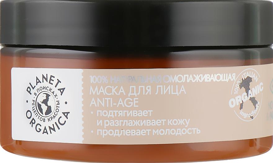 Маска для лица Anti-Age - Planeta Organica Organic Acai & Truffle Anti-age Face Mask