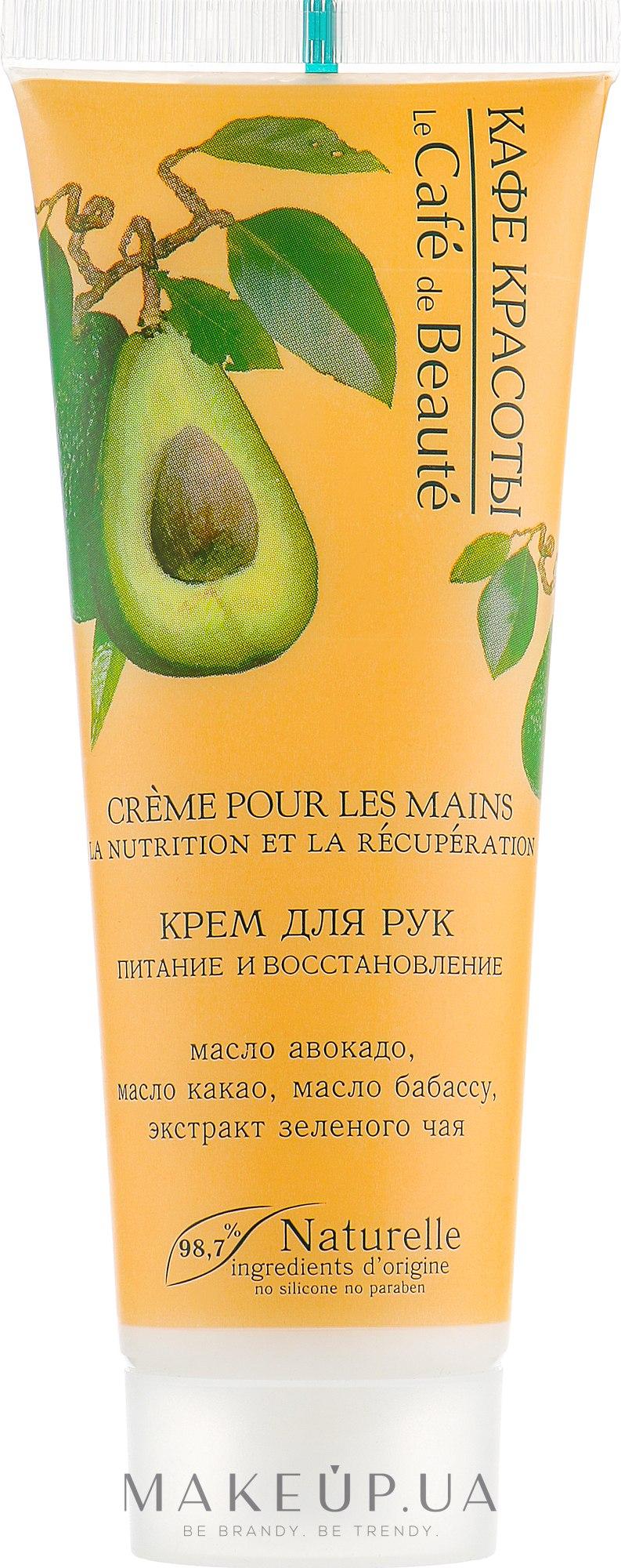 """Крем для рук """"Питание и восстановление"""" - Le Cafe de Beaute Hand Cream — фото 75ml"""