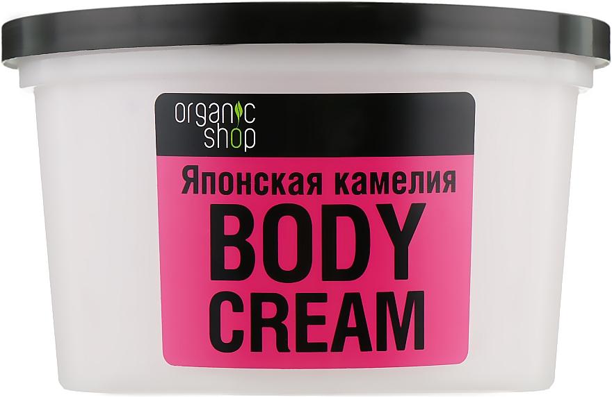 "Крем для тела ""Японская камелия"" - Organic Shop Body Cream Organic Camellia & Oils — фото N1"