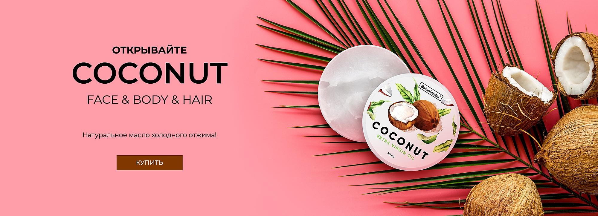 Botanioteka cocnut oil