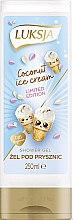 Духи, Парфюмерия, косметика Крем-гель для душа с ароматом кокосового мороженого - Luksja Coconut Ice Cream Shower Gel