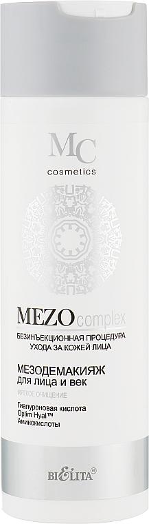 """Мезодемакияж для лица и век """"Мягкое очищение"""" - Bielita MEZO complex"""